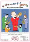 Flyer_osumashi22_2